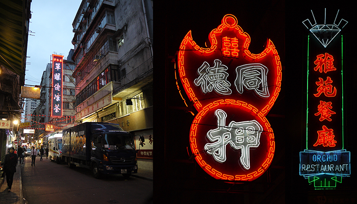 Hong Kong neon signs. Photography by Keith Tam