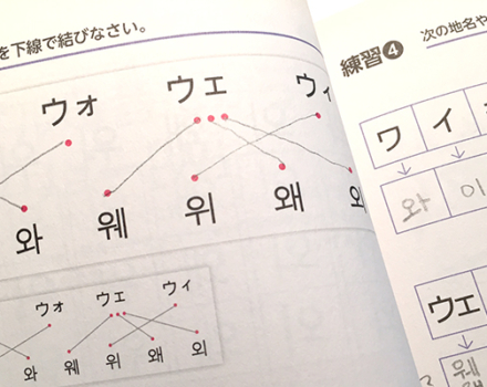 #1. 3rd day: A Challenge is a Chance – writing Hangul